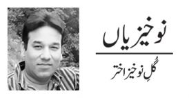 Gull Nokhiz aKhter