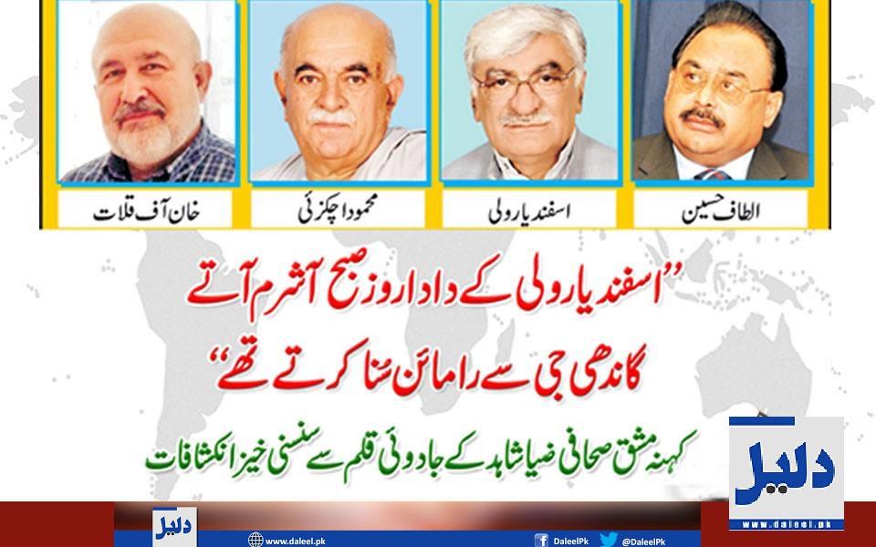 پاکستان کو تقسیم کرنے کی سازش شروع(قسط دوم)-ضیاء شاہد - Daleel.Pk