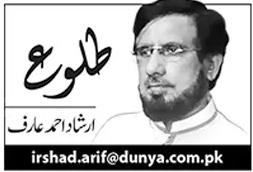 irshad-ahmad-arif