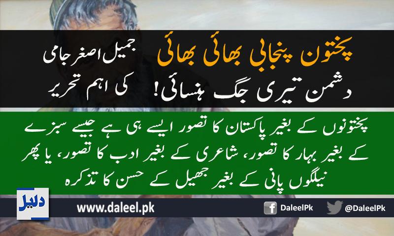 پختون پنجابی بھائی بھائی - جمیل اصغر جامی - Daleel.Pk